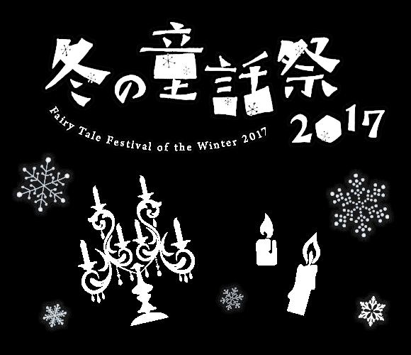 冬の童話祭2017